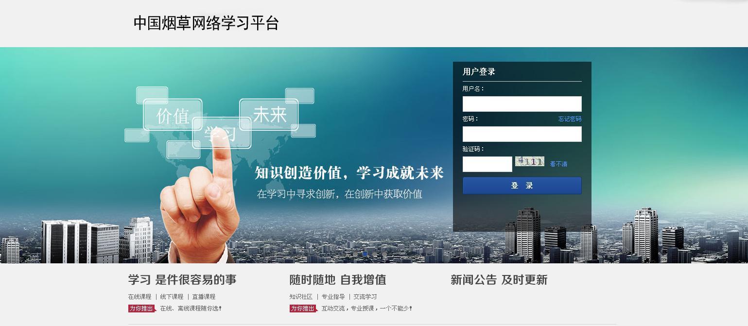 热烈祝贺某中烟网络学习平台成功上线